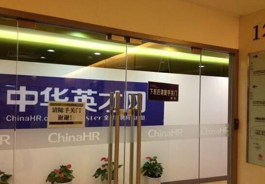 中华英才网重新亮相:目标3年行业第一