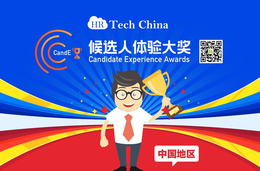 2018候选人体验大奖(中国地区)评选正式启动!
