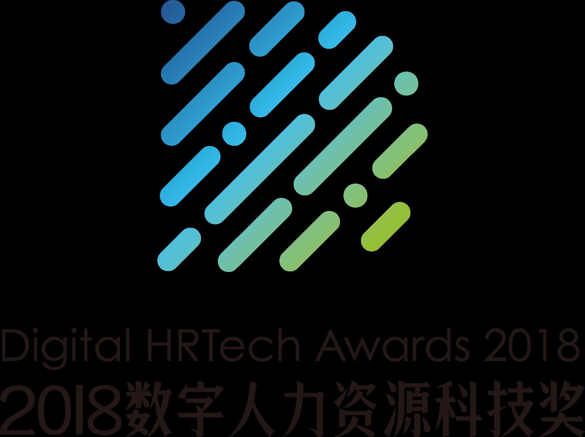 2018 数字人力资源科技奖(Digital HRTech Awards 2018) 评选活动正式启动