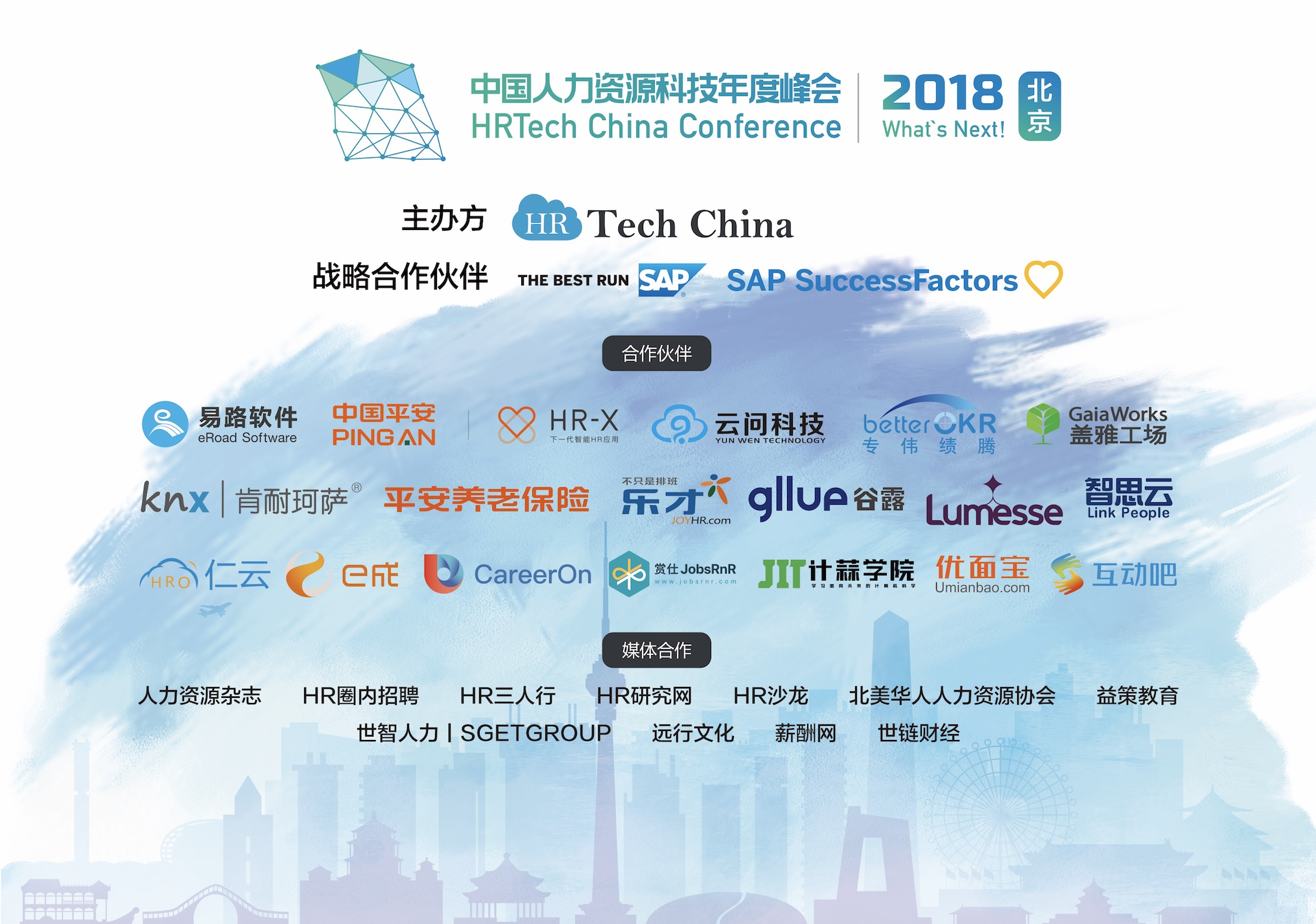 2018中国人力资源科技年度峰会在北京金茂万丽酒店成功举办,超过千人莅临现场,共话人力资源科技未来趋势