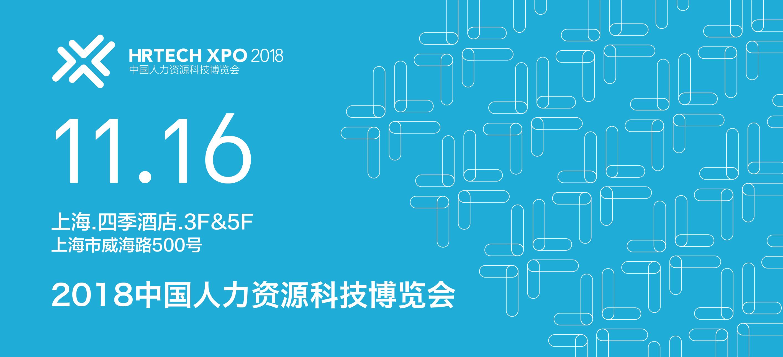 2018中国人力资源科技博览会(HRTechChina XPO)正式启动,11月16日在上海举行,诚邀参展观展