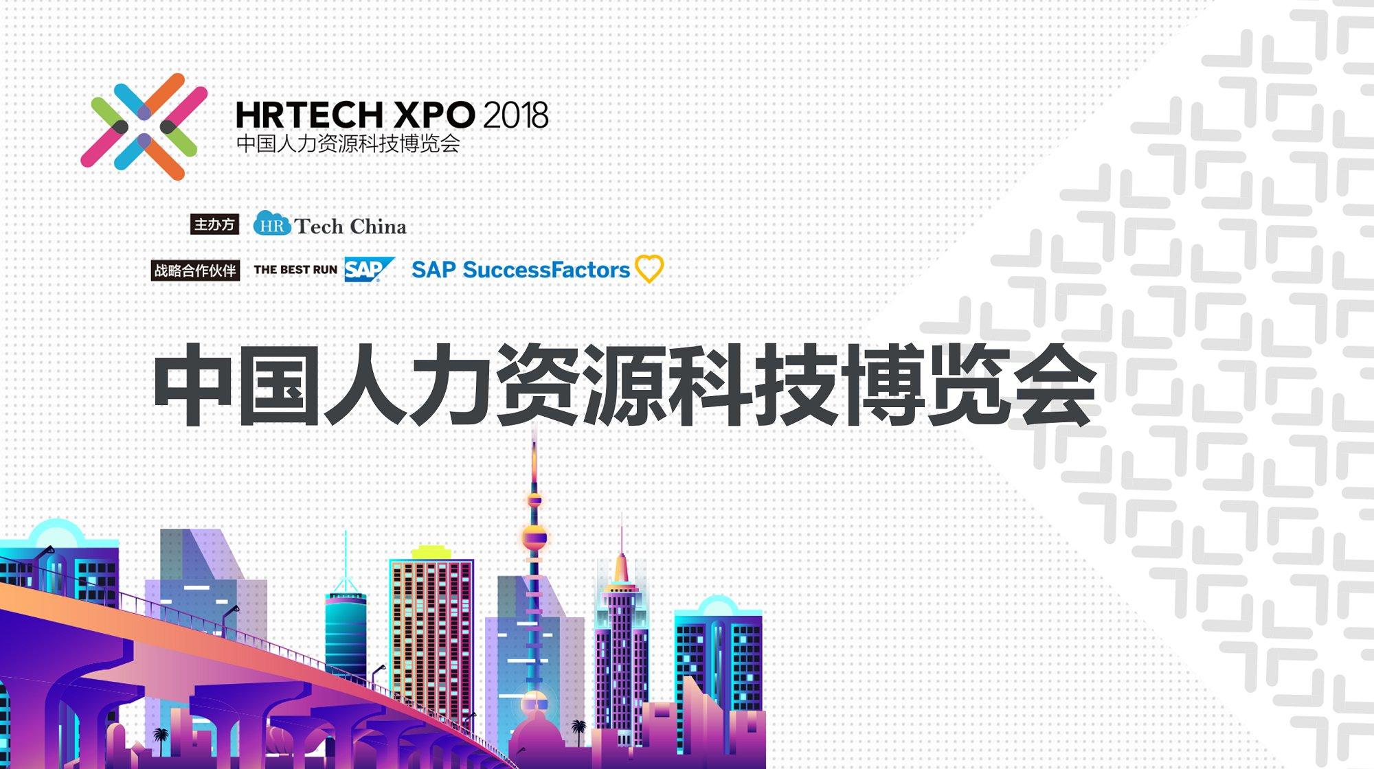 2018中国人力资源科技博览会(HRTech XPO 2018)在上海成功举办!超1500位HR专业人士莅临现场!