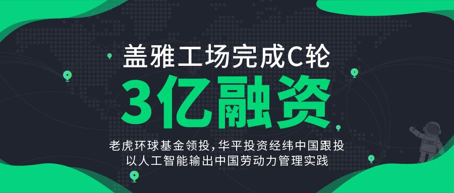 盖雅工场宣布完成 C 轮 3 亿元融资,老虎环球基金领投 以人工智能输出中国劳动力管理实践