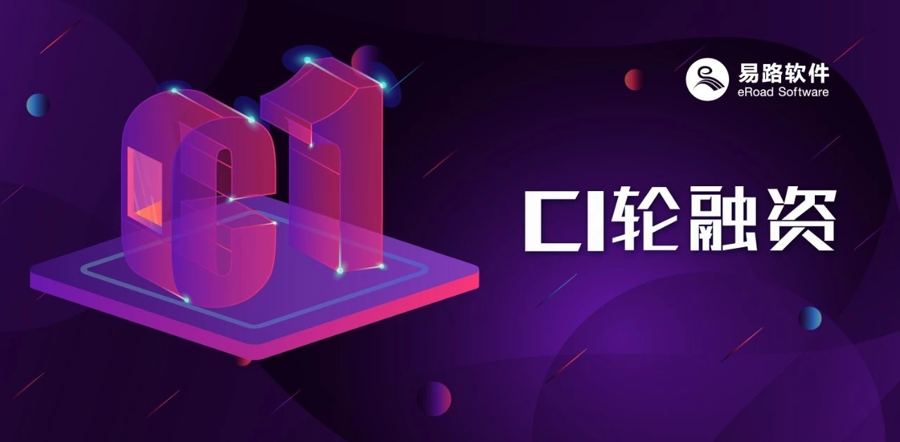 【中国】易路软件完成2亿元C1轮融资,SIG领投