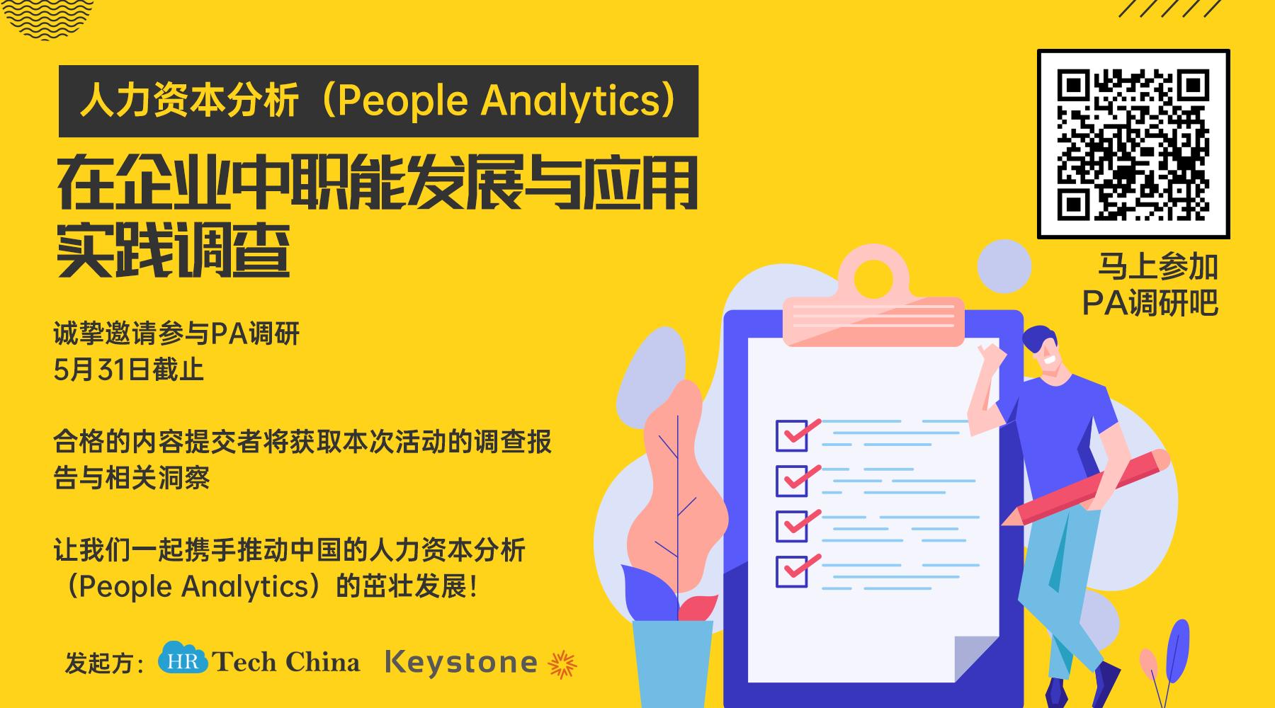【调研】人力资本分析(People Analytics)在企业中职能发展与应用实践调查