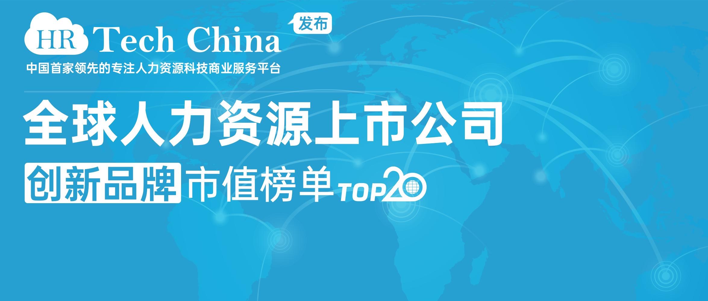 【榜单】10月全球人力资源上市公司创新品牌市值榜单Top20发布,欢迎查阅转发