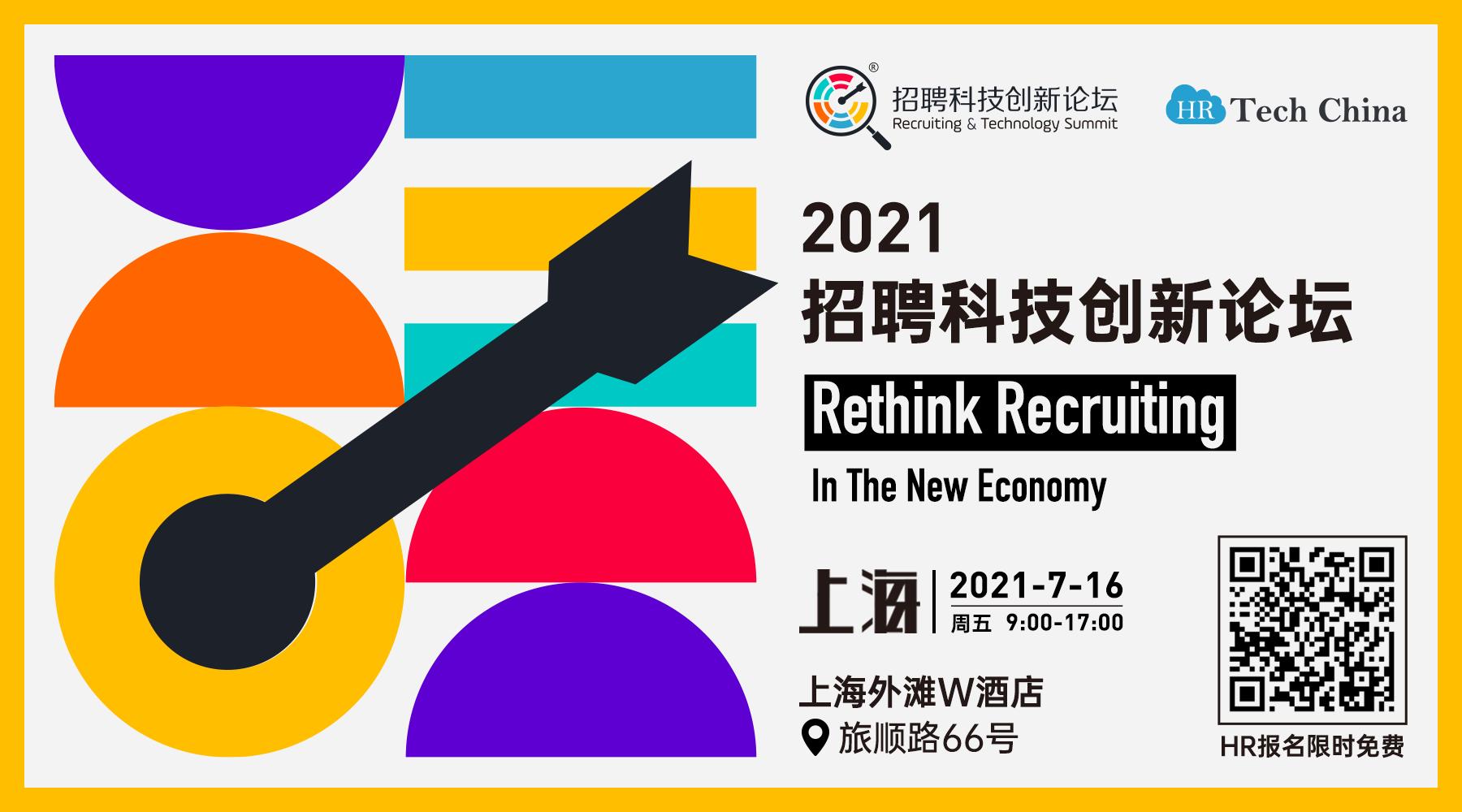 招聘科技创新论坛7月16日在上海外滩W酒店举办 点击报名