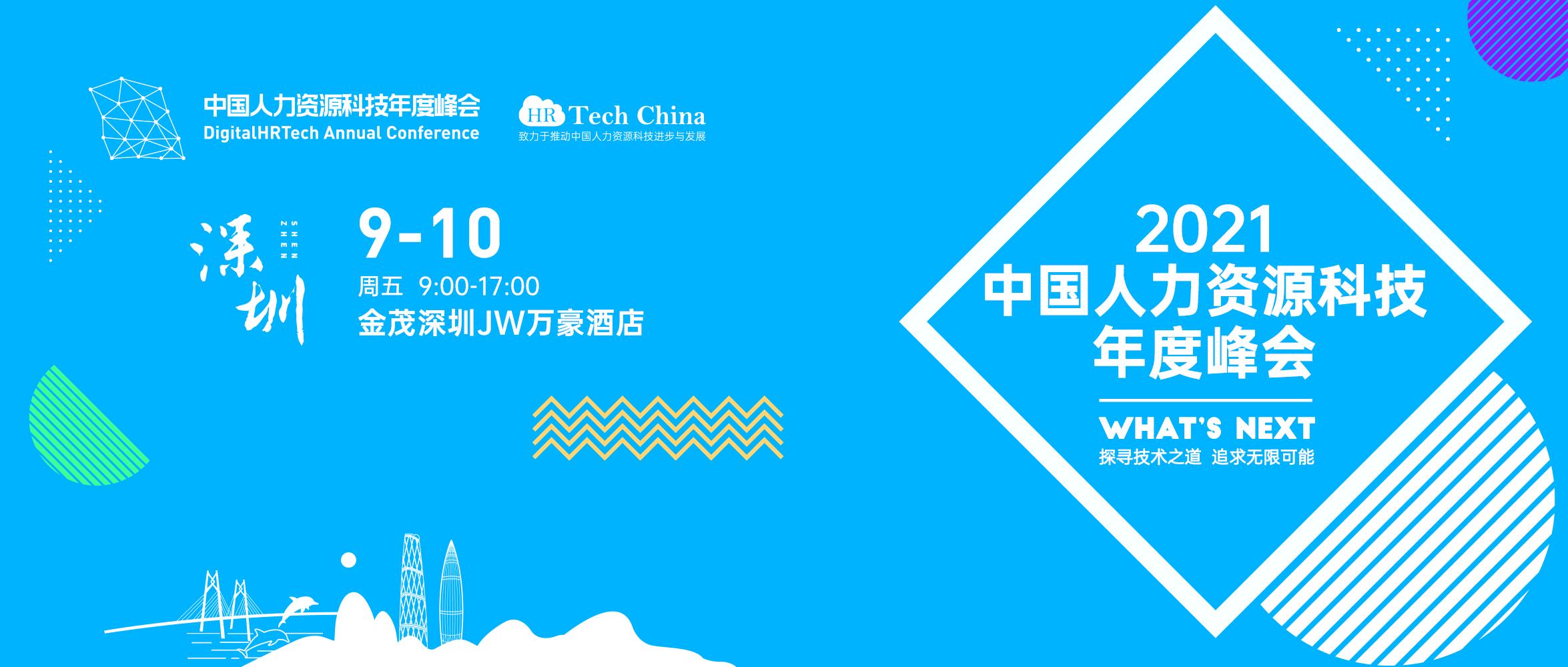 """【深圳】超级盛会:2021中国人力资源科技年度峰会""""Whats Next""""9月10日深圳重磅来袭,汇聚前沿话题,报名开始"""