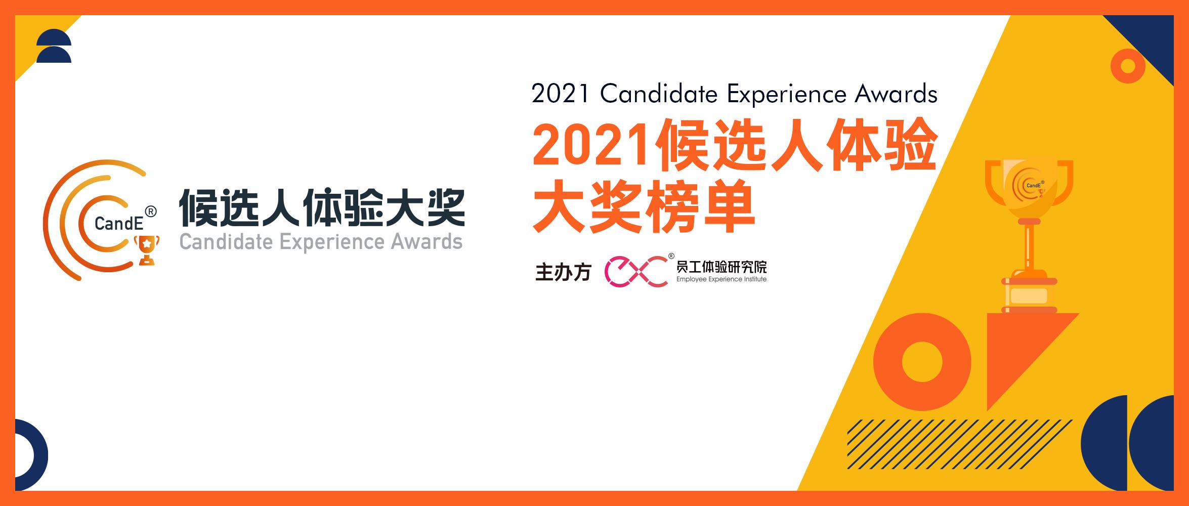 【祝贺】2021候选人体验大奖隆重揭晓