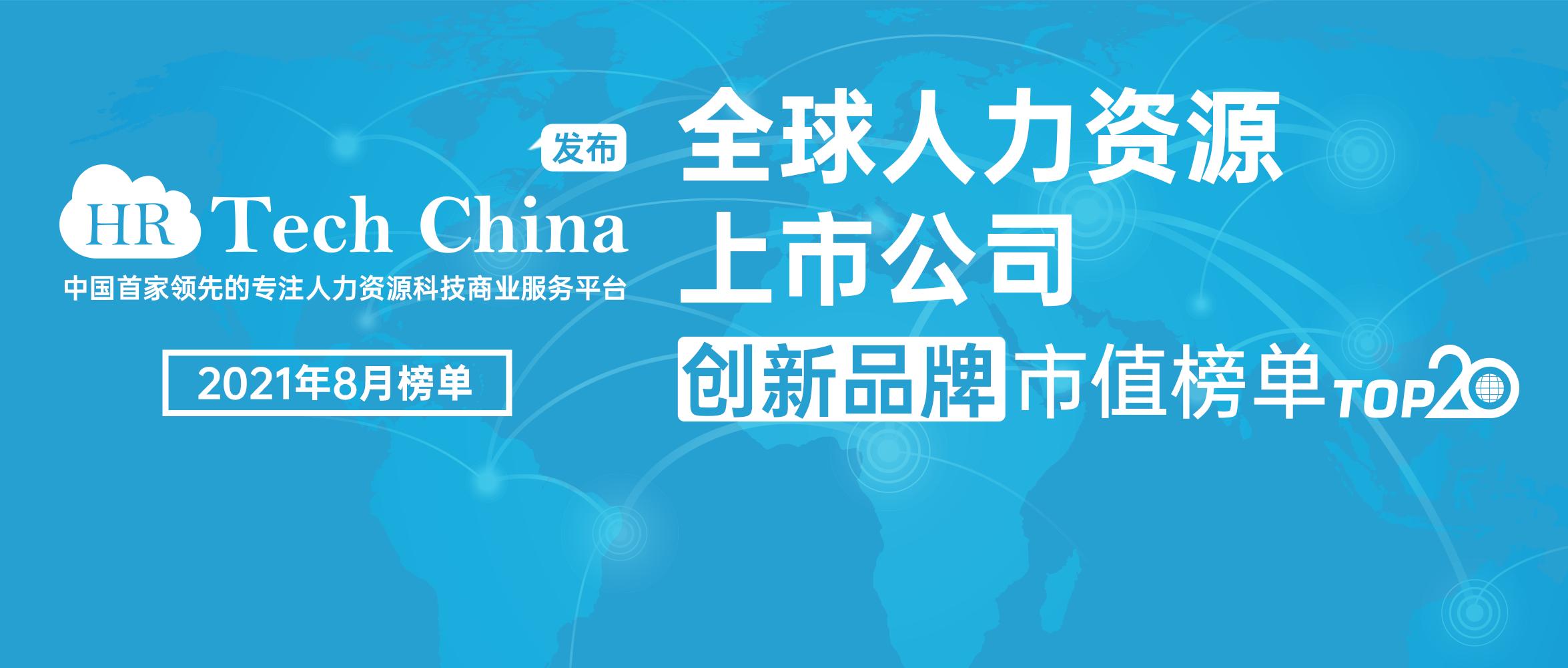 【榜单】日本Recruit集团市值破千亿美元!最新全球人力资源上市公司创新品牌市值TOP20榜单发布,截止8月31日收盘