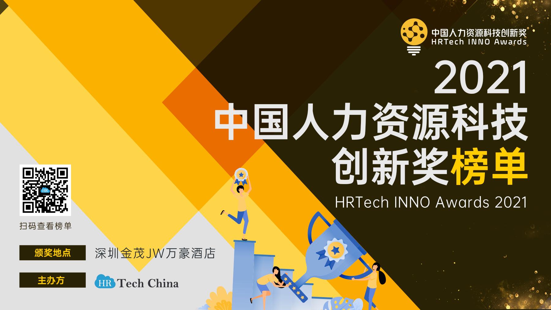 【祝贺】2021中国人力资源科技创新奖揭晓,祝贺获奖企业、团队和创新产品